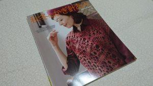秋冬のかぎ針あみ vol.8