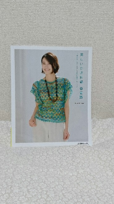 編み本『美しいかぎ針編 春夏25』