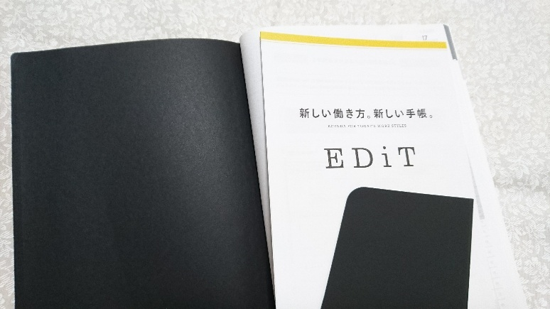 2018年EDiT