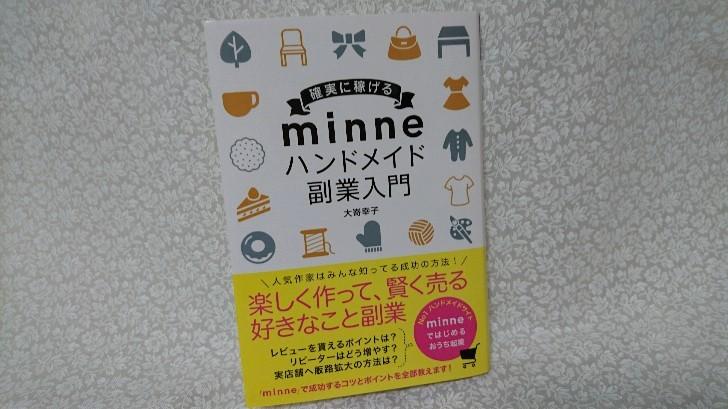 本『minneハンドメイド副業入門』