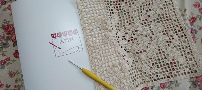 かぎ針編み講師認定通信講座<入門科> 課題