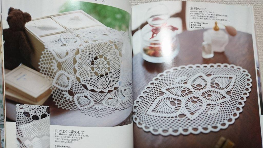 『レース編み 華麗なドイリー』掲載作品