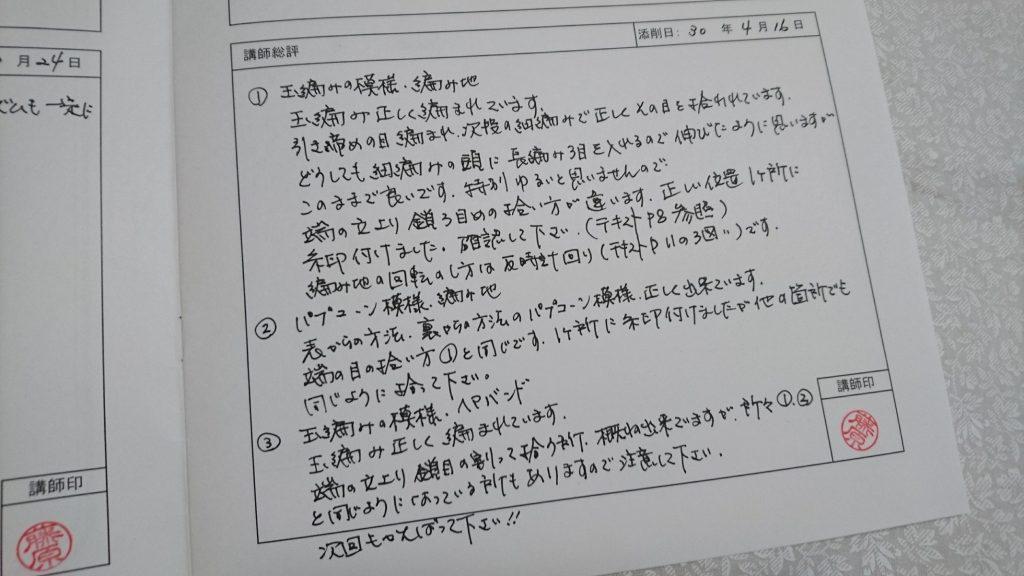 かぎ針編み講師認定通信講座入門科 添削ノート