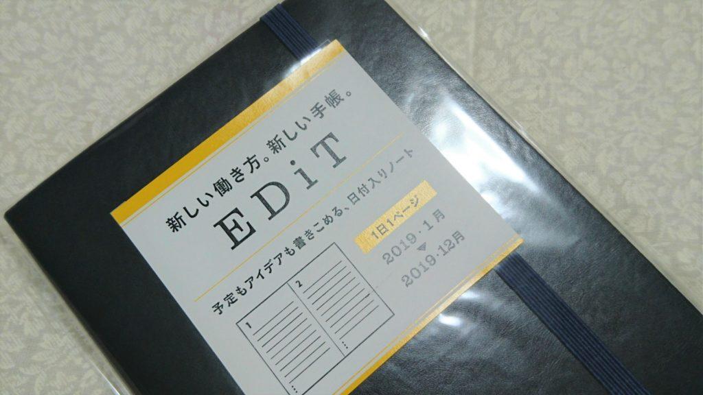 手帳 EDiTスープル(ナイトブルー)