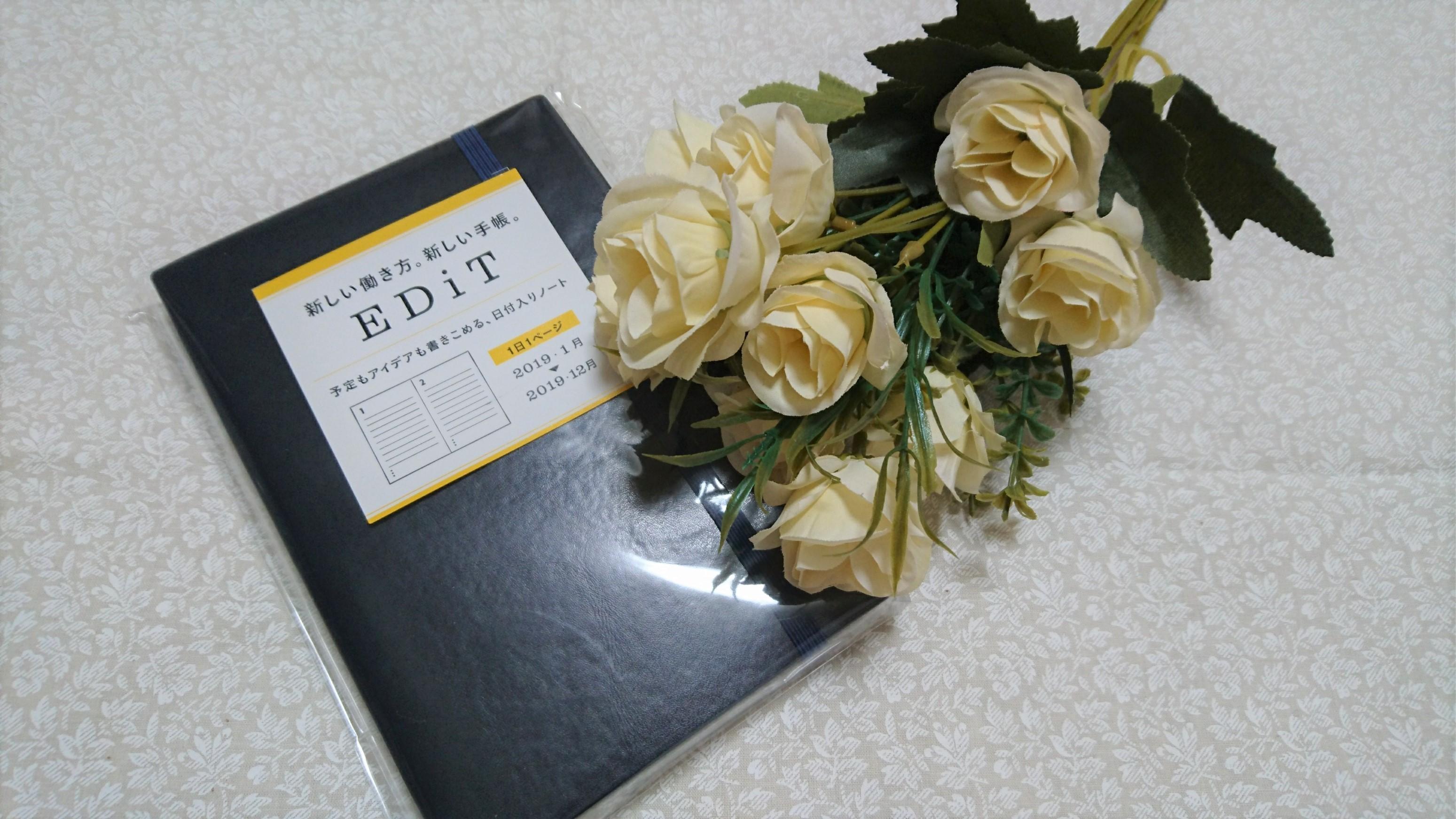 手帳(EDiT)