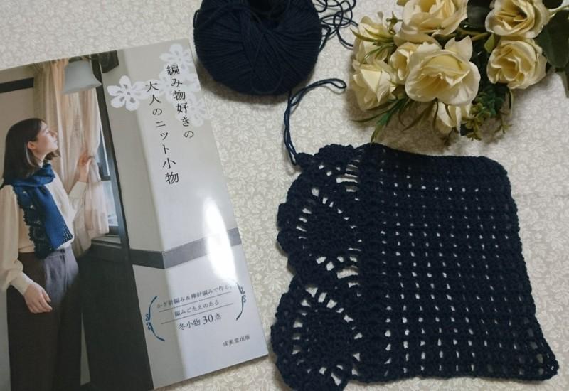 『編み物好きの 大人のニット小物』より、パイナップル模様のミニストール